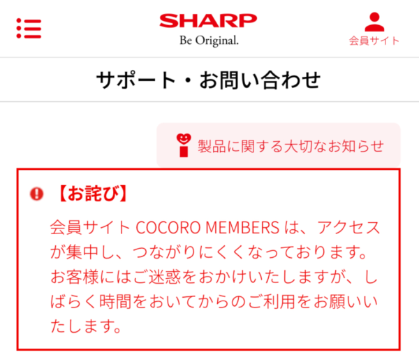 会員 シャープ 登録 コード マスク 認証